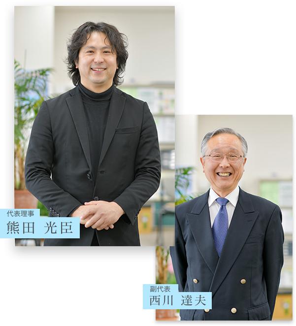 代表理事 熊田 光臣・ 副代表 西川 達夫・