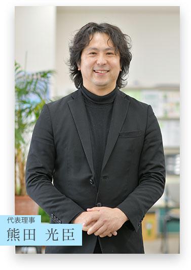 代表理事 熊田 光臣